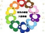 【送料込】新料金☆ボタンの練習☆10色の花☆知育の画像
