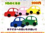 【送料込】手作りおもちゃ☆ボタンつなぎ☆車5台☆知育の画像