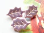 (3個) 葉っぱのボタン 薄紫色18mm フランス製の画像