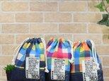 カラフルチェックの給食袋:BLUE・RED・ORANGEの画像