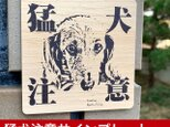猛犬注意サインプレート(ダックスフンド)木目調アクリルプレート ミニチュアダックスの画像