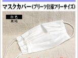 【マスクカバー】使い捨てマスク用マスクカバー 白無地 ダブルガーゼ(日本製コットン100%)★受注製作の画像