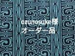 ozunosuke様オーダー品の画像