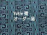 Yukie様オーダー品の画像