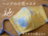 [M]ヘンプ×綿麻♛小花のマスク(レディース)の画像