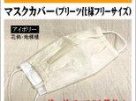 【マスクカバー】使い捨てマスク用マスクカバー アイボリー(きなり色/花柄) ダブルガーゼ(日本製コットン100%)★受注製作の画像