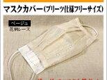 【マスクカバー】使い捨てマスク用マスクカバー ベージュ(花柄レース) ダブルガーゼ(日本製コットン100%)★受注製作の画像