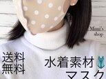 ☆送料無料☆即納 水着用素材 立体マスク プリント おしゃれ かわいい 水玉 ドット 白 ホワイト ベージュ 男女兼用の画像