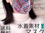 ☆送料無料☆即納 水着用素材 立体マスク プリント おしゃれ かわいい 花柄 フラワー 白 男女兼用 夏用マスク 涼しいの画像
