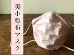さらり夏マスク‼敏感肌の方へ‼︎オーガニックコットン(桜色)×ハイブリッド触媒ダブルガーゼ(白)こだわりの美小顔布マスクの画像
