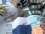 夏マスク Lサイズ 高機能素材 吸水速乾 涼感 涼しい 蒸れにくい 洗える 日本製 マスクの画像