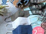 夏マスク Sサイズ 高機能素材 吸水速乾 涼感 涼しい 蒸れにくい 洗える 日本製 マスク 子供の画像