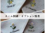 ネーム刺繍:オプション販売の画像