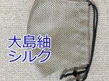 おしゃれマスク EB 立体マスク  マスクカバー 着物リメイク  シルクの画像