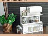 スパイスラック 木目ホワイト/調味料収納/キッチンラック/キッチン収納/キッチンペーパーホルダーの画像