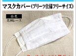 【マスクカバー】使い捨てマスク用マスクカバー 白色(花柄レース) ダブルガーゼ(日本製コットン100%)★受注製作の画像