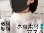 ☆送料無料☆水着用素材 立体マスク チャコールグレー 男女兼用 速乾 涼しい オールシーズンの画像
