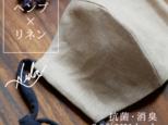 [M]夏におすすめのヘンプマスク/抗菌/消臭/UVカット/速乾/希少なヘンプ×リネン♛麻のマスク<受注製作>の画像