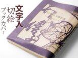 切り絵ブックカバー 文字入れ 名入れ 蔦 深紫 文庫本サイズの画像