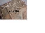 マスク福袋の画像