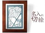 切り絵 蔦 名前 名入れ ネームプレート 青グレーの色渋紙の画像