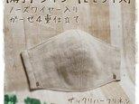 【薄手】(LL)ザックリハーフリネン*ワイヤ入立体マスクの画像
