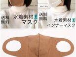 ☆送料無料☆水着用素材 立体マスク キャメルブラウン 茶色 男女兼用 速乾 くすみカラー 肌荒れしない オールシーズンの画像