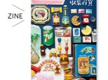 ZINE・リトルプレス『収集百貨』の画像