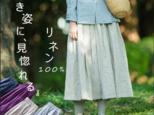 こだわりの着回しやすさと着やすさ リネン100% タックギャザースカート 生成色 210401-1の画像