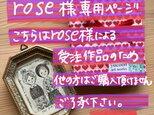rose様専用ページ「ふたご」の画像