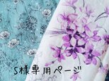 S様専用ページ☆彡の画像