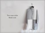 【カスタムカラー】ツートンカラー ブロックコートの画像