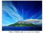 ポストカード「桜島2014 不死鳥の如く」の画像