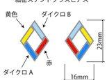 Yuya Suzuki様専用オーダー検討品の画像