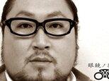 【大きいサイズ眼鏡】セルロイド眼鏡049-BBの画像