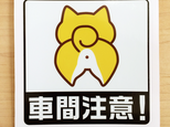 柴犬ステッカー 車間注意!の画像