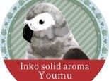 インコの香り「インコロン」☆ヨウムの画像