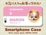 犬 猫 ペット チワワ スマホケース/カバー オーダーメイド/オリジナル 写真/名前入り 08の画像