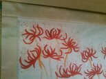 ビンテージ着物 布絵タペストリー 曼珠沙華の画像