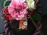 H様専用ページ*ピンクダリア×ムラサキしめ縄の正月飾り*の画像