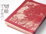 切り絵ブックカバー 牡丹 透明背景 赤の色渋紙 文庫本サイズの画像