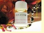 すずメリア姫-3ml入りボトル香油(ドロッパー無し)の画像
