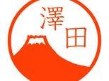 富士山 印鑑の画像