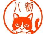 ハチワレ猫ちゃん 印鑑の画像