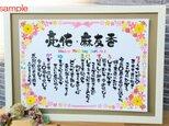 結婚祝いのプレゼント!【オーダーメイド】(B4サイズ紙の花・リボンのイラストの名前詩A3フレーム付きの画像