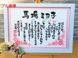 【オーダーメイド】 A4サイズの小花のイラストの名前詩のプレゼントの画像