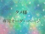 タメ様専用オーダーページ☆*・。の画像