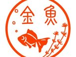 金魚 印鑑の画像