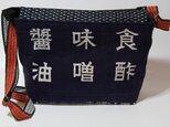 前掛けバック肩掛け (醤油・味噌・食酢)の画像