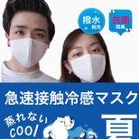 夏ひんやりマスク!冷感&抗菌&蒸れないこだわった高機能200回洗える【抗菌・防臭・速乾・洗濯可】特殊素材+銀イオンマスクの画像